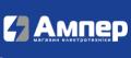 Ампер, магазин електротехніки, кабельно-провідникова продукція