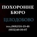 Бюро ритуальних послуг Тернопіль
