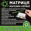 """Магазин-сервіс """"Матриця"""" Тернопіль"""