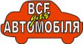 СТО Все для автомобіля Тернопіль