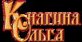 Княгиня Ольга, схеми для вишивки, вишиванки, бісер та матеріали для рукоділля в Тернополі