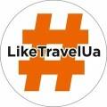 Like travel ua, американський візовий центр в Тернополі