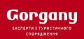 Магазин туристичного спорядження Gorgany, рюкзаки, взуття, спортивний одяг, намети