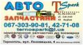 Магазин автозапчастин TernoSpark Тернопіль