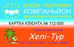 Логотип - Компаньйон, візова підтримка Тернопіль. Хепі-тур, туристична агенція Тернопіль