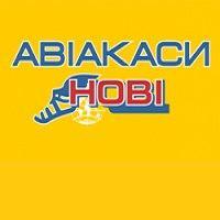 Логотип - АВІАКАСИ «НОВІ»,  авіакаси в Тернополі