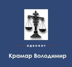 Логотип - Крамар В.П., адвокат, юридичні послуги у Тернополі