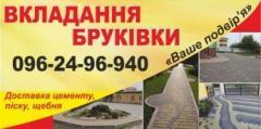 Логотип - Ваше подвір'я, вкладання бруківки Тернопіль