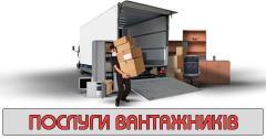Вантажники Тернопіль, послуги вантажників, вивіз будсміття, вантажні перевезення Тернопіль
