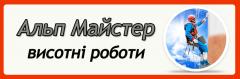 Логотип - Альп-Майстер, висотні роботи, промисловий альпінізм Тернопіль