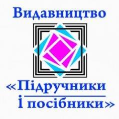 Логотип - Підручники і посібники, видавництво Тернопіль