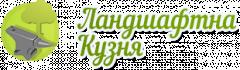Логотип - Ландшафтна кузня, ландшафтний дизайн, ландшафтне проектування Тернопіль