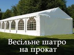 Логотип - Весільне шатро (намет) на прокат, обслуговування весіль, прокат посуду в Тернополі та області