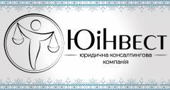Логотип - Юінвест, Юридична консалтингова компанія Тернопіль