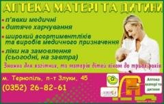 Логотип - Аптека матері та дитини Тернопіль