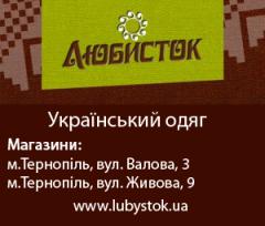 Логотип - Українські вишиванки - Любисток