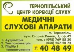 Логотип - Тернопільський центр корекції слуху