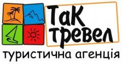 Логотип - ТаК Тревел, Туристична агенція Тернопіль, знижки до 40%