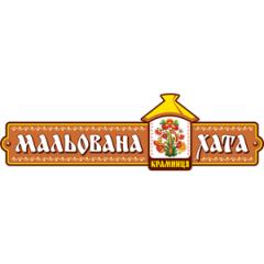 Логотип - Мальована хата, Крамниця в Тернополі