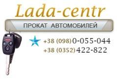 Логотип - Лада-центр, Автопрокат Тернопіль