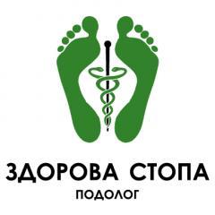 Логотип - Подолог Здорова Стопа, кабінет медичного педикюру в Тернополі