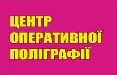 Логотип - Центр Оперативної Поліграфії Тернопіль