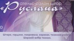 Логотип - Руслана, ательє-салон штор Тернопіль