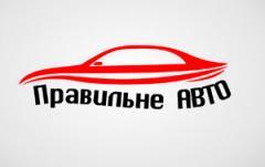 Правильне АВТО, автомобілі з Європи, вживані авто, євробляхи, Євро-5, розмитнені авто Тернопіль