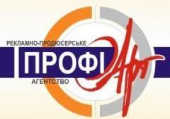 Логотип - ПрофіАрт, рекламно-продюсерське агентство Тернопіль