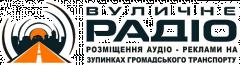 Логотип - Вуличне радіо, vulradio.com
