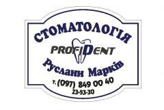 Логотип - Профідент, стоматологія Руслани Марків Тернопіль