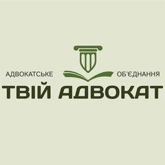 """Логотип - Адвокатське об'єднання """"Твій адвокат"""""""