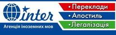 Логотип - ІНТЕР  переклади апостиль легалізація