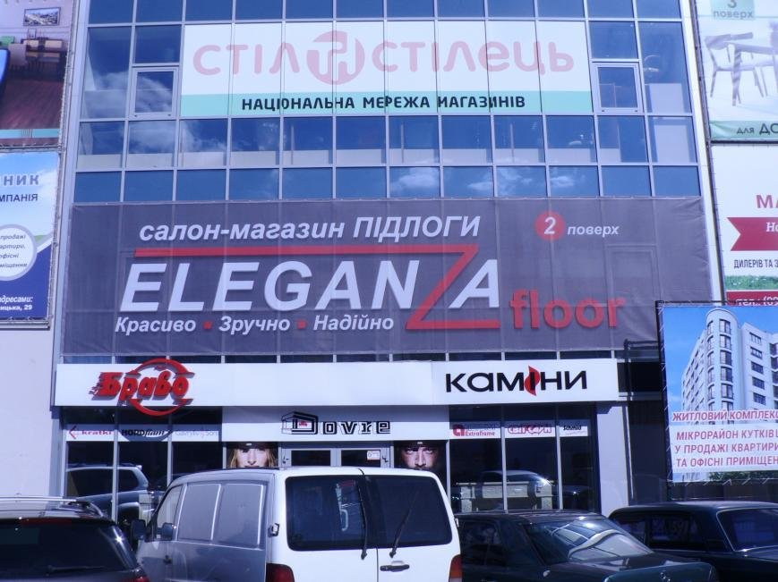 Салон магазин підлоги Eleganza floor