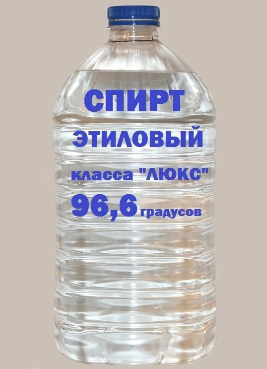 Продам спирт люкс украина медицинский спирт для ног