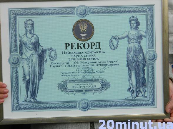 Знову рекорд: у Тернополі встановили найдовшу барну стійку з пивних бочок (ФОТО+ВІДЕО), фото-2