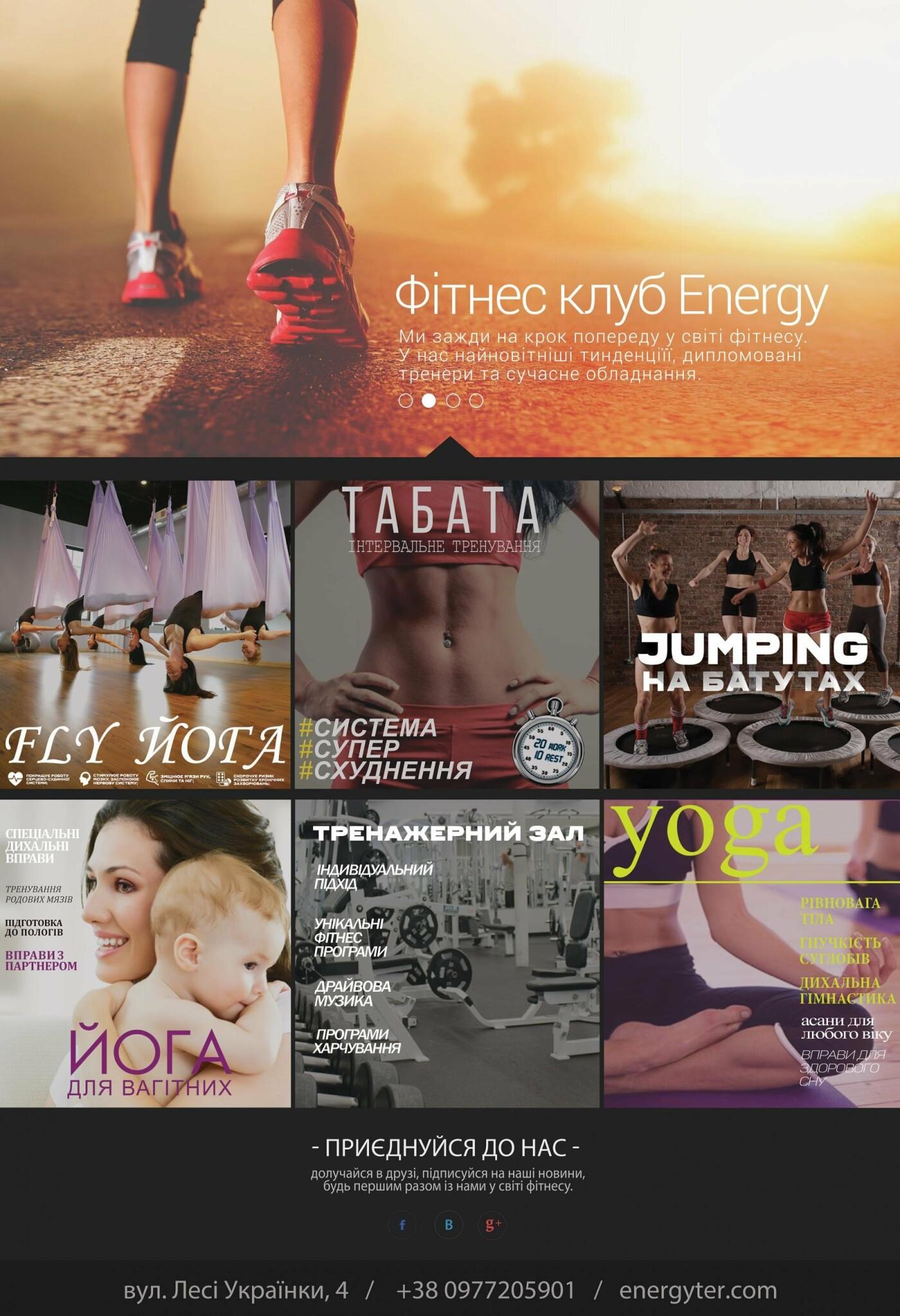 ТОП найкращих: фітнес-центри і тренажерні зали Тернополя, фото-40