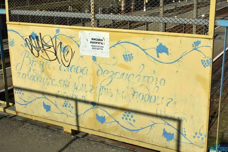 Тернопільські вандали познущалися з патріотичних написів (фото), фото-4