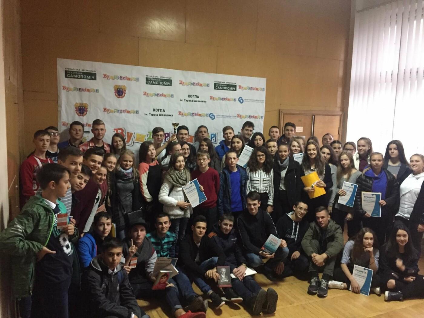 """Етап інтелектуального фестивалю """"Вундеркіндер"""" пройшов у Тернополі, фото-1"""