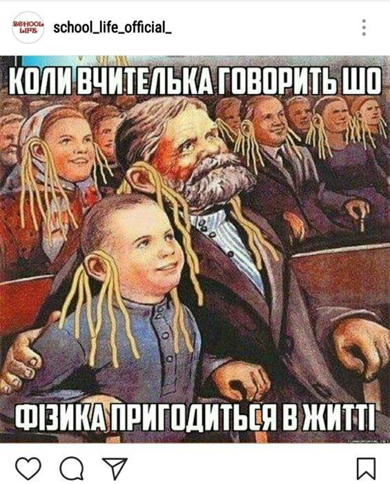 """Тернопільські школярі в соцмережах """"обмивають кісточки"""" своїм вчителям (фото), фото-12"""