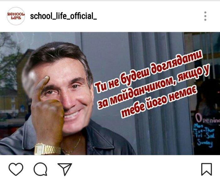 """Тернопільські школярі в соцмережах """"обмивають кісточки"""" своїм вчителям (фото), фото-8"""