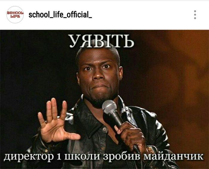 """Тернопільські школярі в соцмережах """"обмивають кісточки"""" своїм вчителям (фото), фото-9"""
