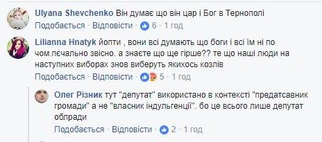 """""""Думає, що він цар і Бог"""": тернополяни обурені нападом депутата Башти на патрульну , фото-2"""