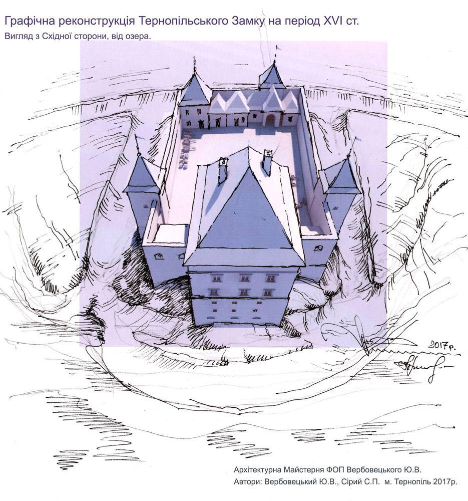 Який вигляд міг мати тернопільський замок 500 років тому (фото), фото-1