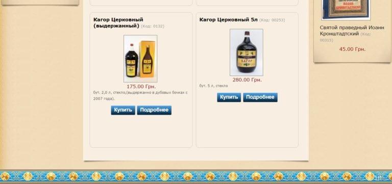 Чи законний продаж алкоголю у Почаївській Лаврі на Тернопільщині?, фото-2