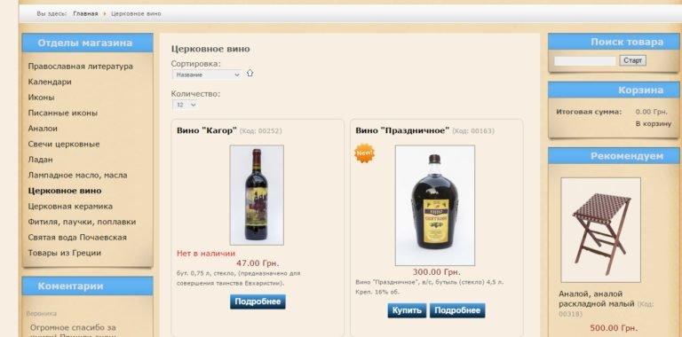 Чи законний продаж алкоголю у Почаївській Лаврі на Тернопільщині?, фото-3