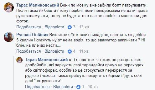 """""""Патрульні повинні не просто кататись"""": тернополянин дорікнув копам автохамами (фото), фото-5"""