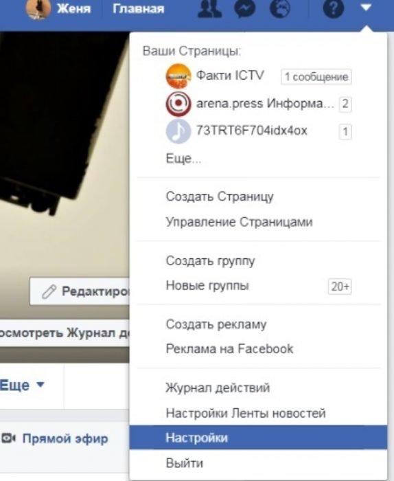 """Тернополян попереджають про небезпечний вірус у мережі """"Facebook"""", фото-1"""