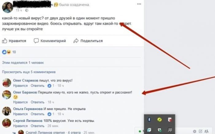 """Тернополян попереджають про небезпечний вірус у мережі """"Facebook"""", фото-3"""
