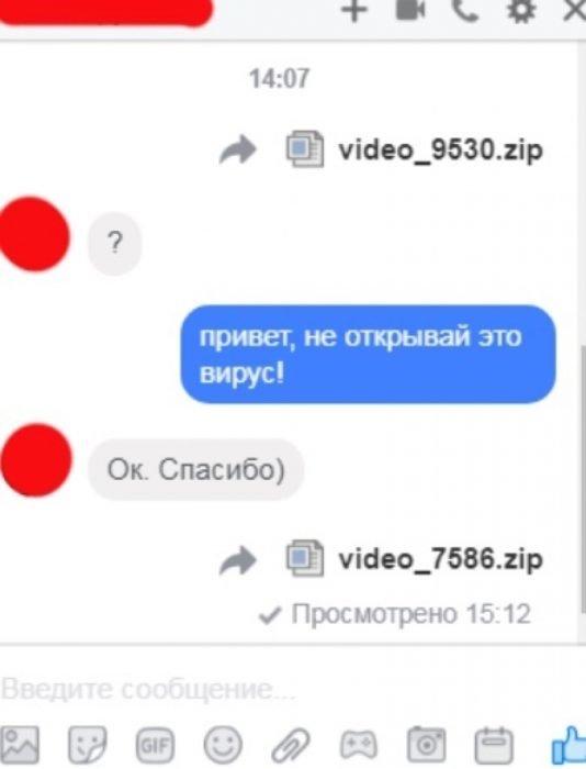 """Тернополян попереджають про небезпечний вірус у мережі """"Facebook"""", фото-2"""
